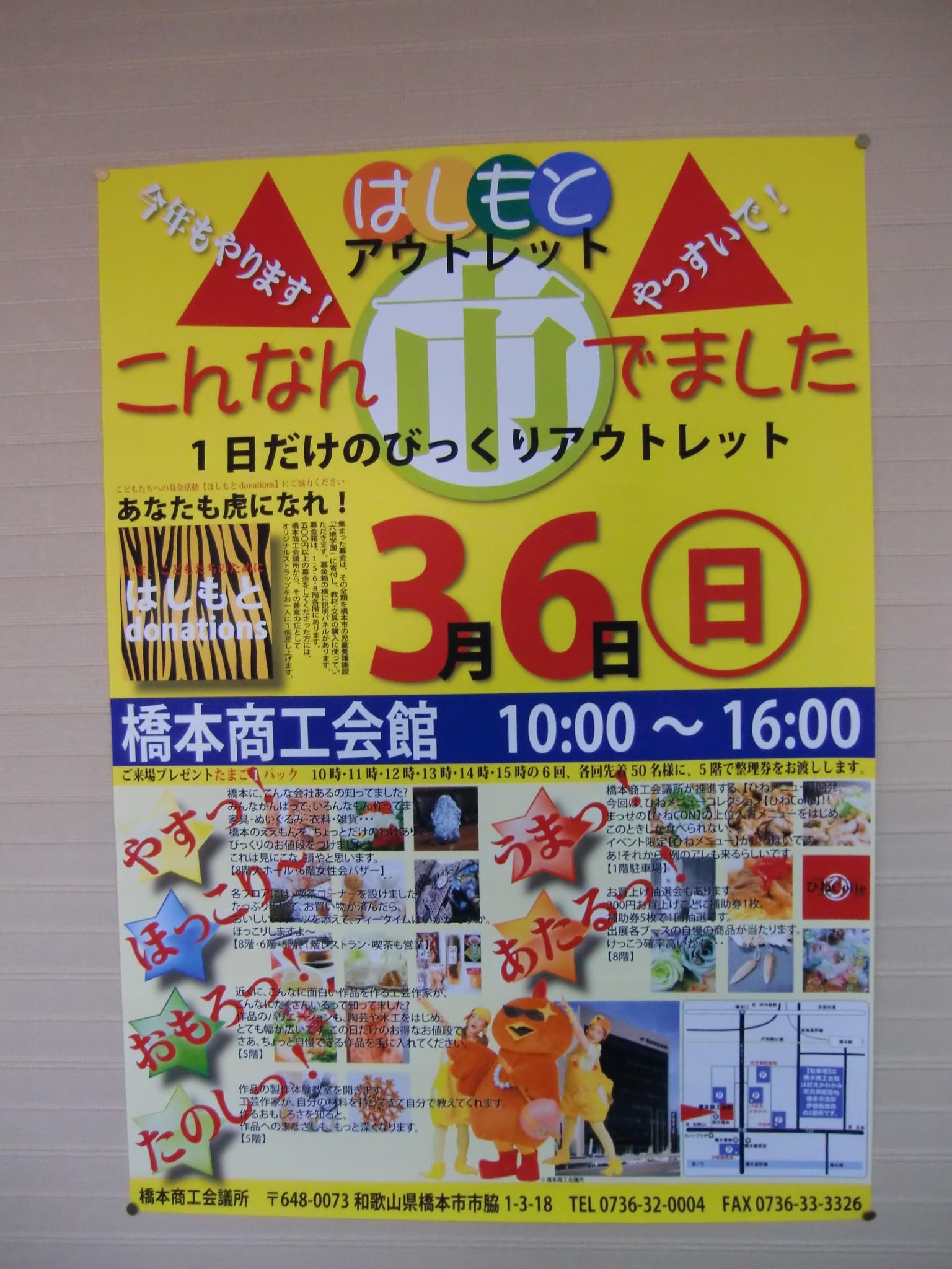 家具や食品など大廉売。3月6日、橋本商工会館で「こんなんでました市」