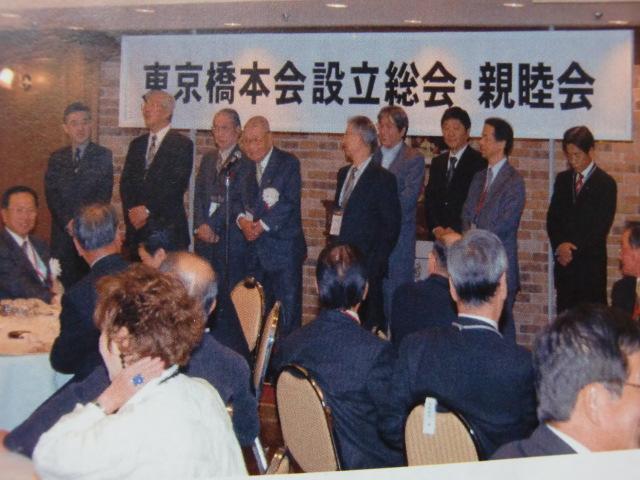 盛大に行われた東京橋本会の設立総会・懇親会