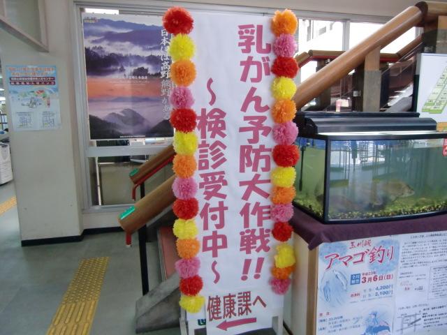 乳がん早期受診を啓発する看板(橋本市役所で)