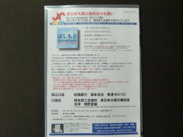 「大震災の被災者を救おう」橋本地方で義援金募る