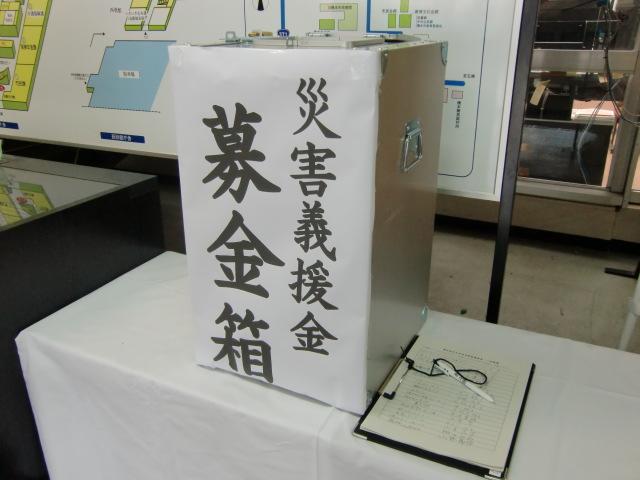 被災者への義援金を訴えるポスター