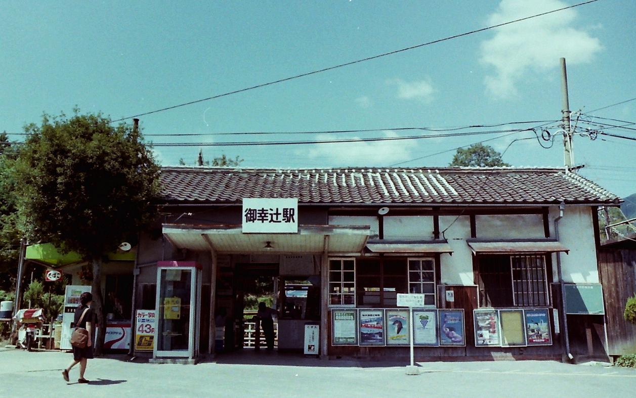 天皇行幸ゆかりの御幸辻駅、高野辻駅から改名