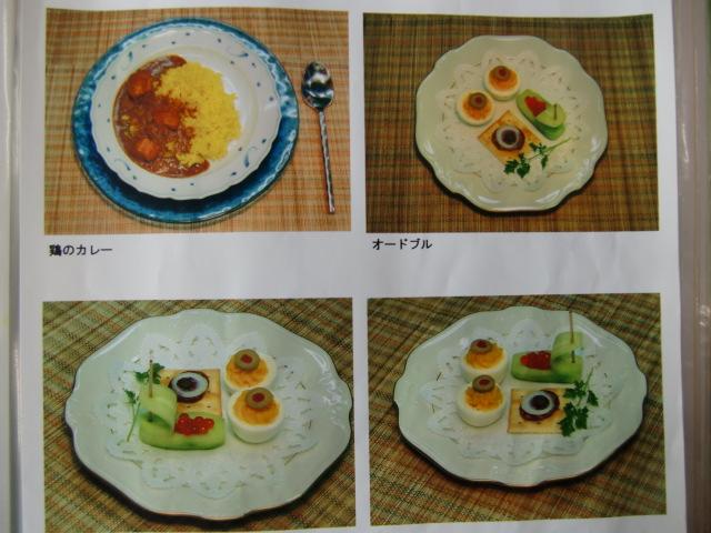いわき料理学校の料理メニューの一部