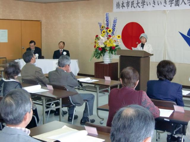 さあ第2の人生を豊かに~橋本市民大学入学式