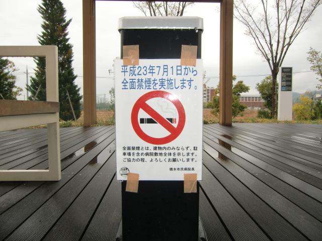 全面禁煙たばこ火監視、7月~橋本市民病院