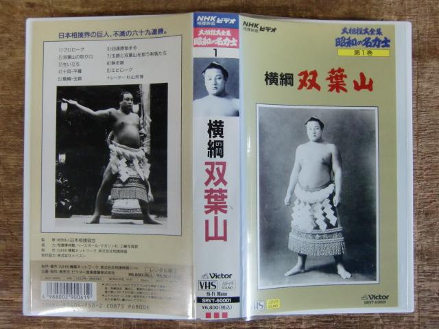 玄関に飾っている大相撲番付表やビデオ「昭和の名力士」と大森さん