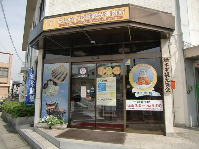 橋本駅の駅前にある「はしもと広域観光案内所」