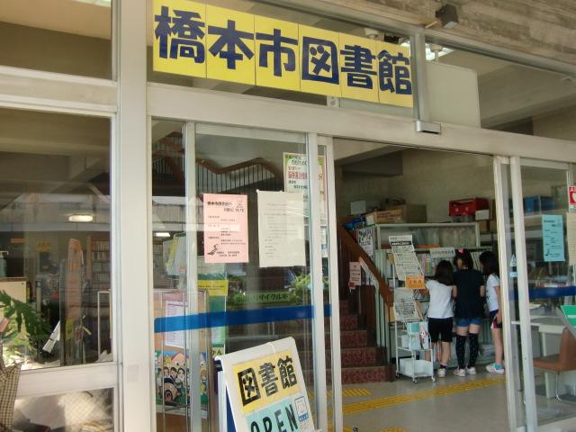 高齢者の写真展が開かれている橋本市図書館