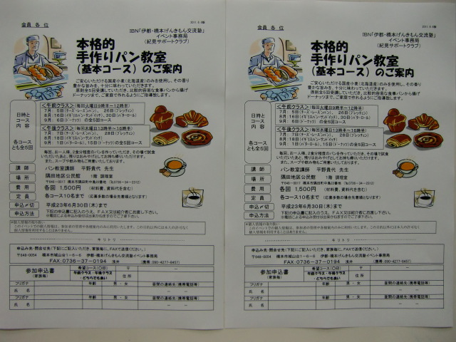 「パン作り教室」7月開講~団塊世代に応え