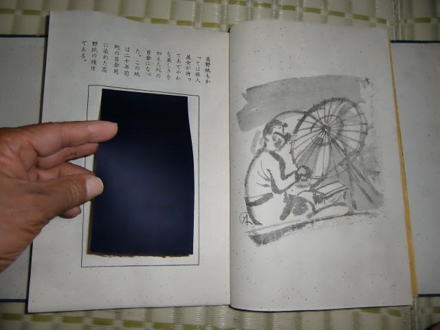 蛇の目傘用(紺色染め)の高野紙を貼り付けた見聞図説