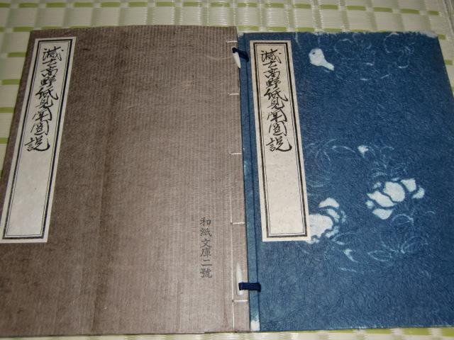実物の高野紙を貼り付けた古本「滅亡高野紙見聞図録」と巽さん