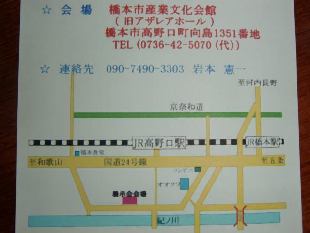 ラン展の会場周辺の略図(案内状から)
