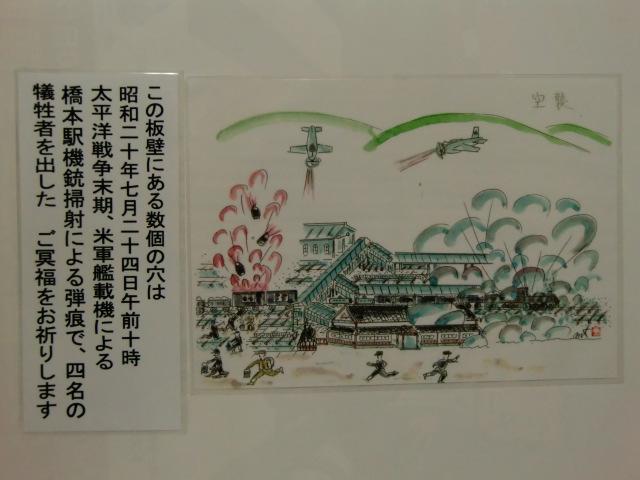 橋本駅を機銃掃射する米軍機と逃げ惑う市民の光景を描いた冨田全紀さんの絵