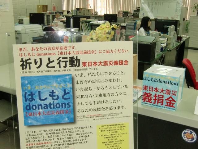 橋本商工会館に掲げられた「がんばろう日本…」の垂れ幕
