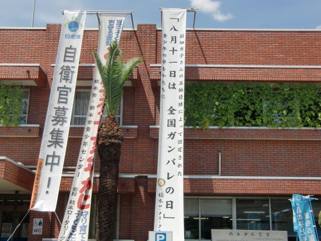 8月11日はガンバレの日~前畑さん五輪金メダル