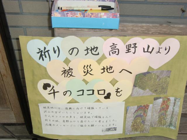 高野山の「橋本伊都広域観光センター」のポスターとハート型色紙や水性ペン