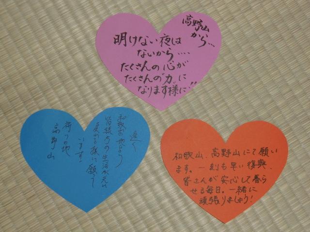 被災地へ送るメッセージを集めたハート型色紙