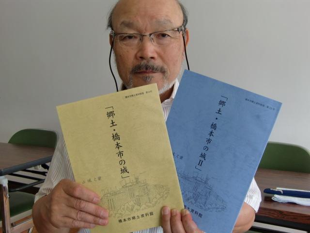 発行された冊子「郷土・橋本の城」と吉田さん