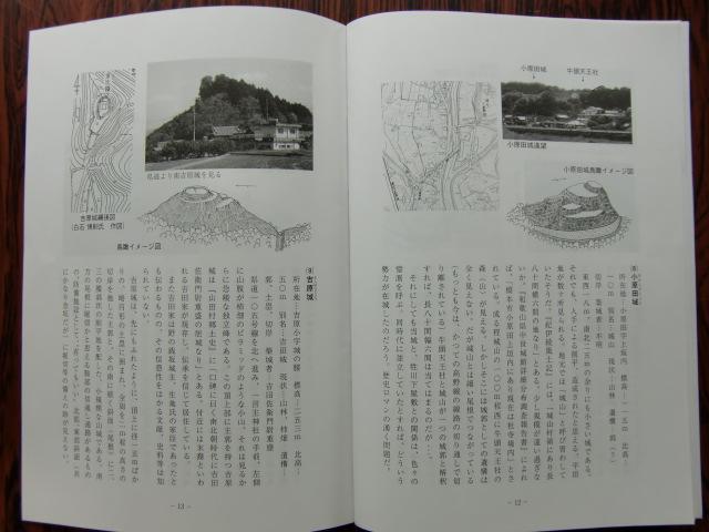 発行された「郷土・橋本の城」