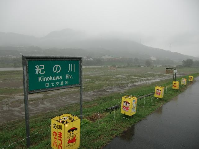 大雨にずぶ濡れの「カッパまつり」の灯ろう(紀ノ川堤防で)