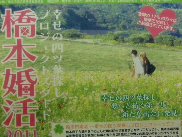 橋本で〝婚活パーティー〟開催…10月~会員募集