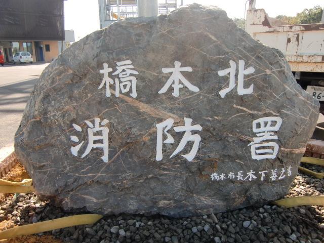 橋本北消防署に設置された自然石の看板