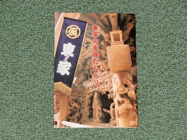 天保の地車〟写真冊子が人気~さあ橋本の秋祭り