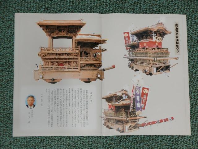 橋本の秋祭りで人気の冊子「東家の天保のだんじり」