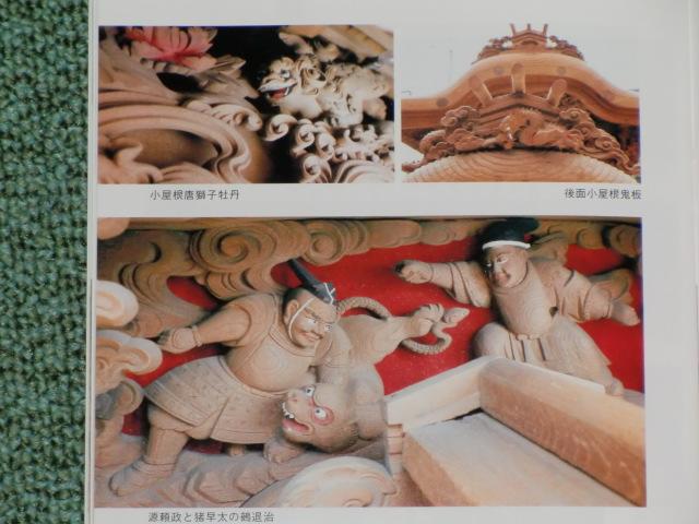 カラー写真で地車の彫刻を紹介した冊子「東家の天保のだんじり」