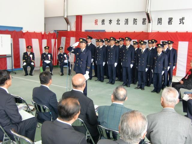 「まちの安心安全を守る」と誓い敬礼する大谷署長と消防署員たち
