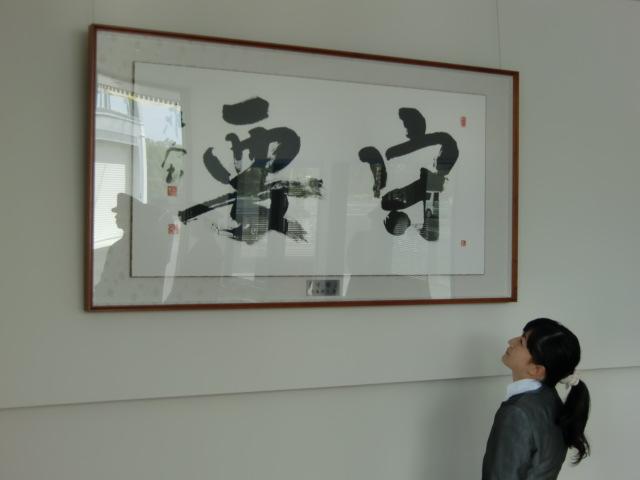 堂本さんが橋本北消防署に寄贈し玄関の壁に飾られた書「守要」