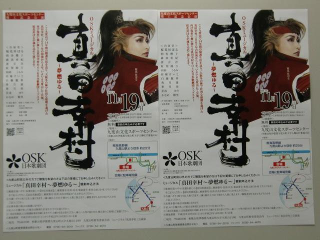 ミュージカル「真田幸村」公演のチラシ(2枚撮影)