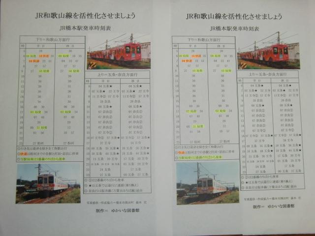 ゆかいな図書館に手作り時刻表を掲示する鉄道愛好家・森本さん