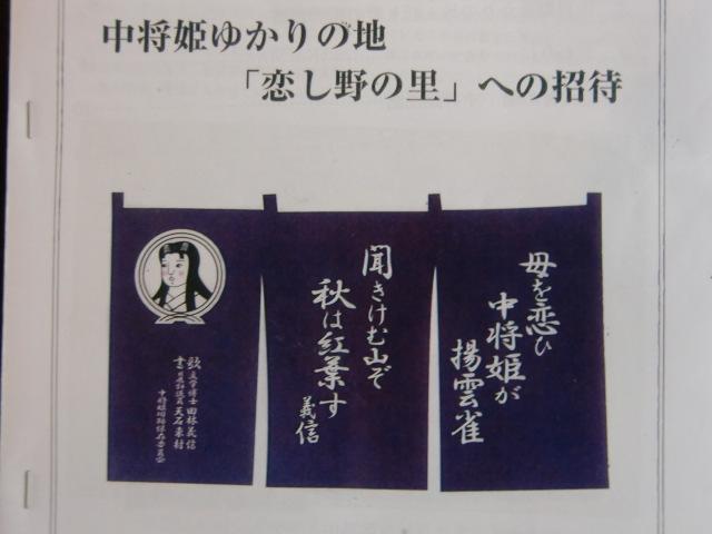 中将姫のイラストや和歌を染め抜いた暖簾