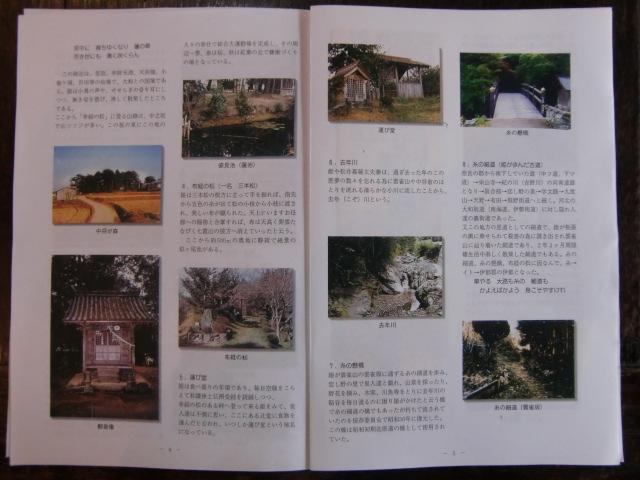田中さんが調査・執筆・制作した冊子(中将姫の旧跡を写真で紹介)