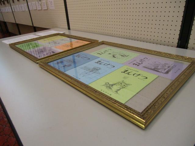 橋本市総合文化祭・文芸展に出展された紀北地方文芸誌「まんげつ」