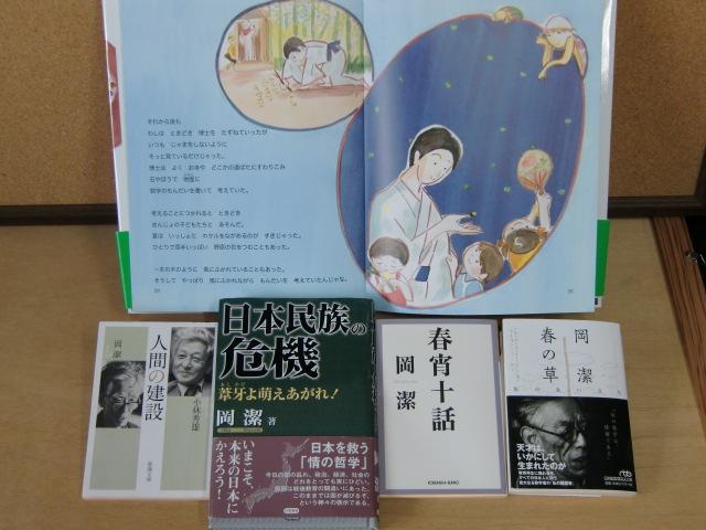 岡潔博士著の「日本民族の危機」