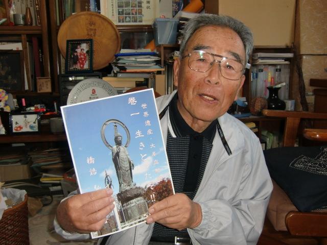 大峯奥駆道の行状記の第1巻を披露する橋詰さん(自宅で)