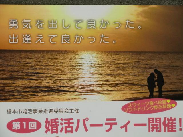 橋本婚活をPRチラシ