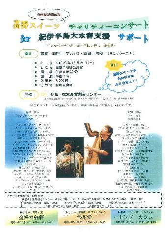 2011/12/24(土) 19:00~ 高野スイーツチャリティコンサート