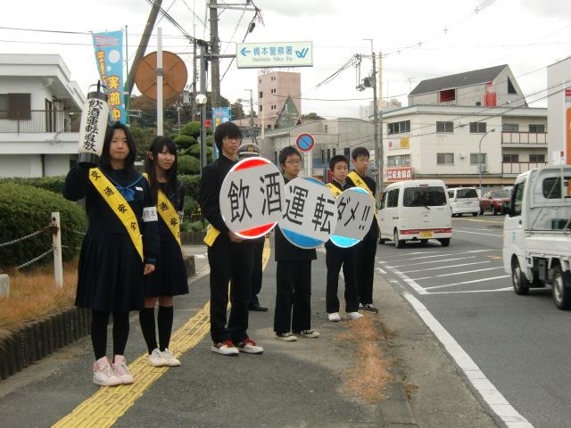 飲酒運転追放をアピールする橋本中学校の生徒会役員