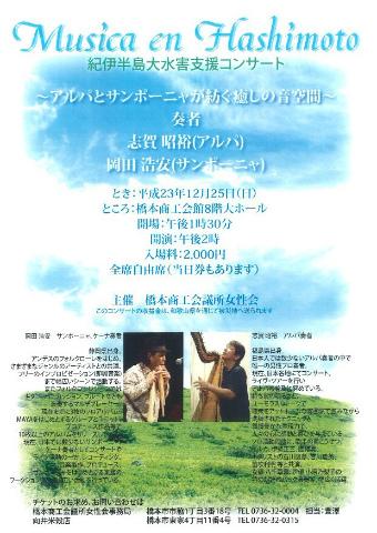 2011/12/25(日) 14:00~ 紀伊半島大水害支援コンサート