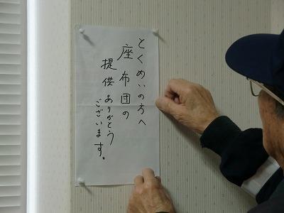 匿名の人に宛ててお礼の貼り紙をする阪口さん
