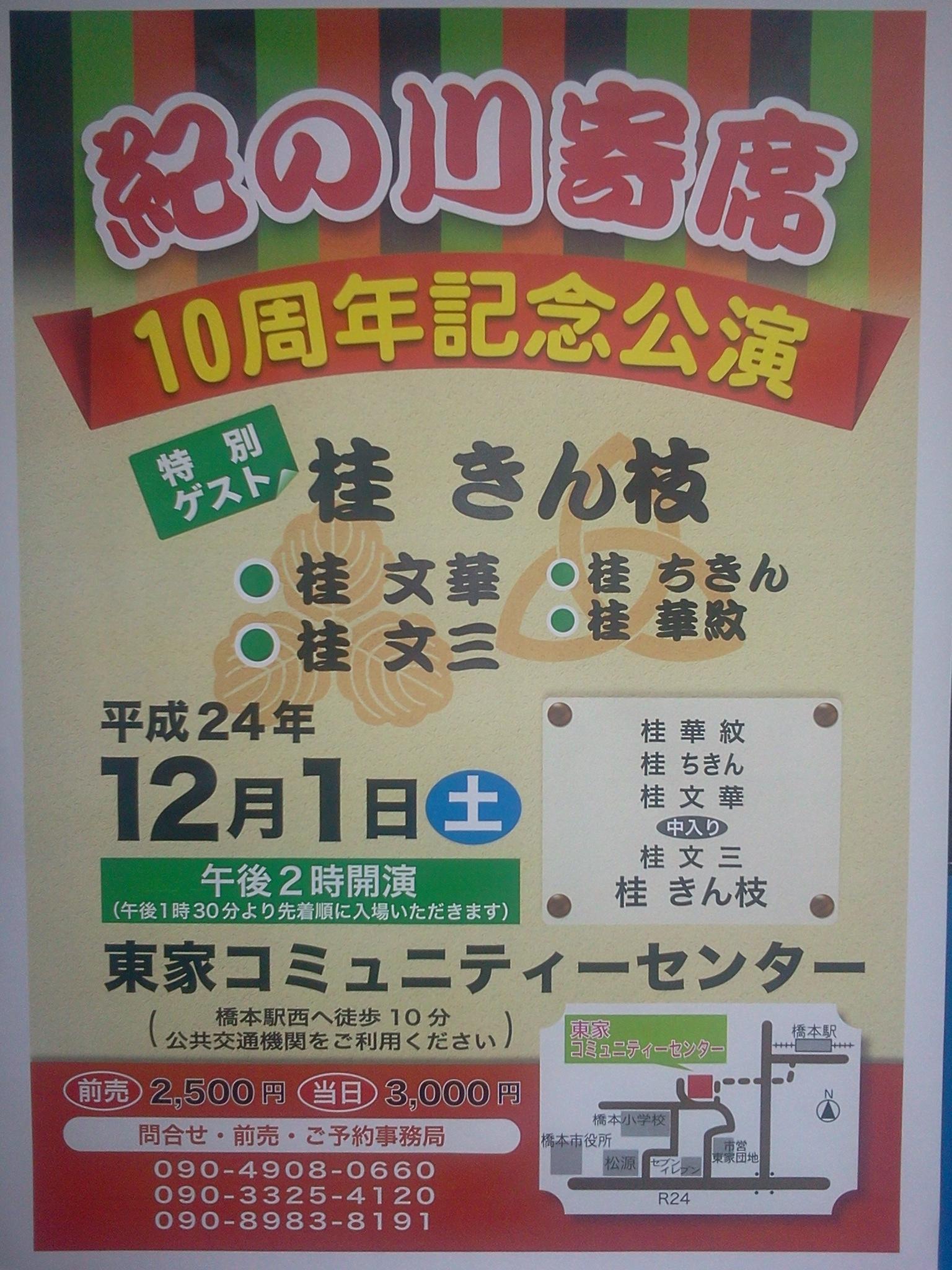 2012/12/01(土) 14:00開演 紀の川寄席 10周年記念公演
