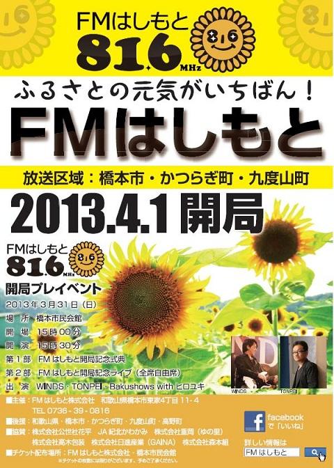 2013/03/31 (日) 15:30開演 FMはしもと 開局プレイベント 「ふるさとの元気がいちばん」