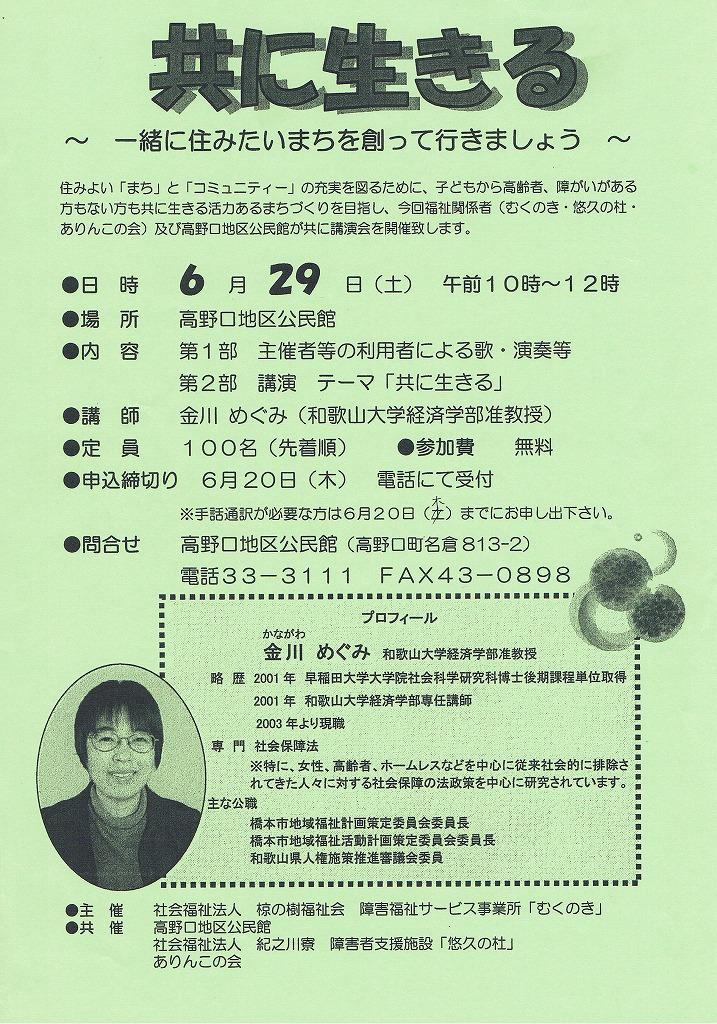 2013/06/29(土) 10:00開演 共に生きる