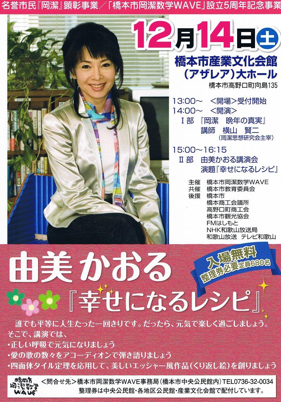 2013/12/14(土) 由美かおる『幸せになるレシピ』