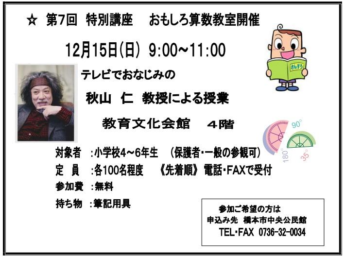 2013/12/15(日) 第7回 特別講座 おもしろ算数教室開催