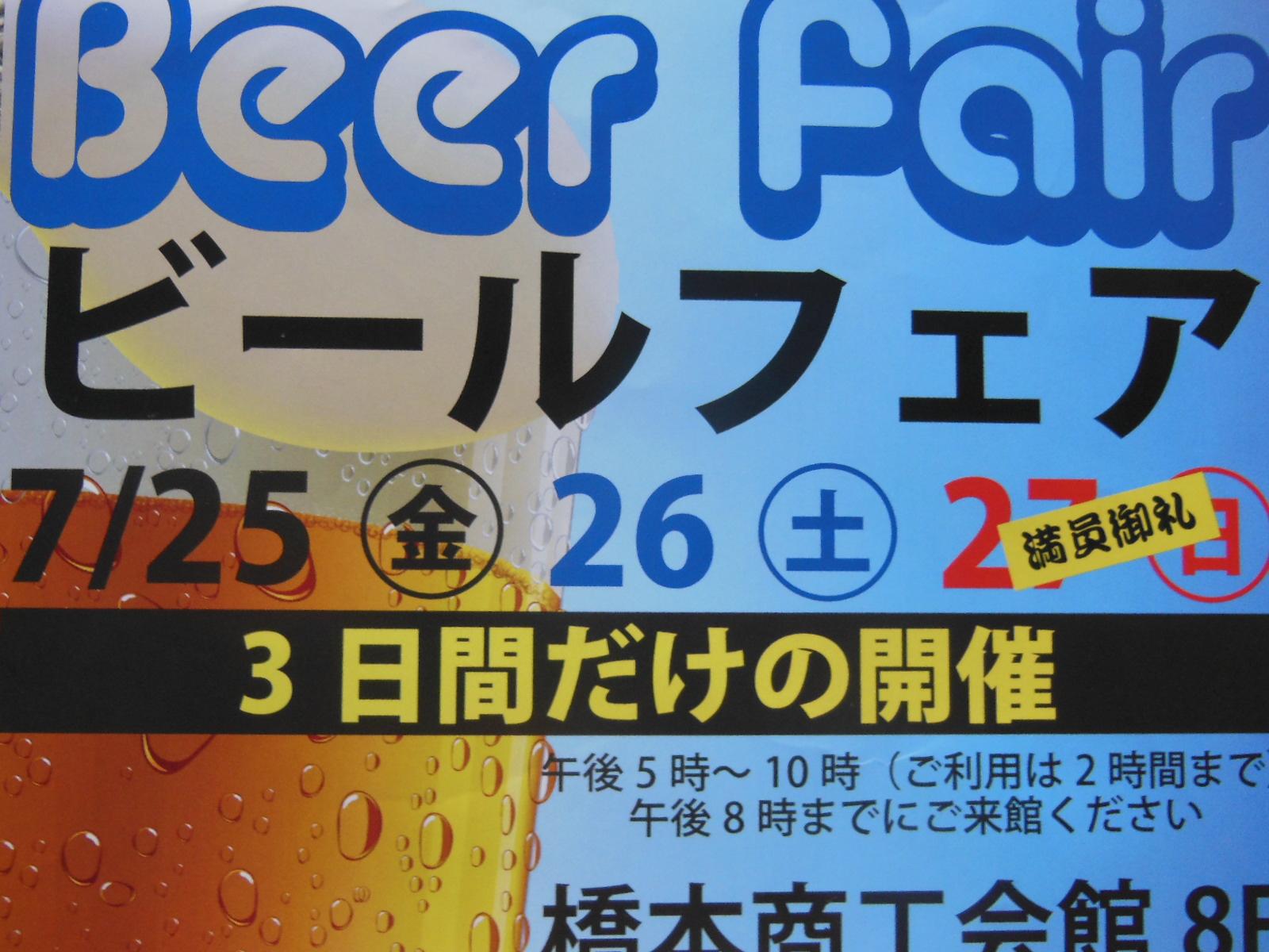 <お知らせ>3日間限定・ビールフェア=橋本商工会館