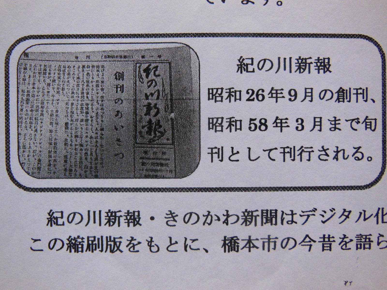 <お知らせ>講座「紀の川新報・きのかわ新聞を読む」